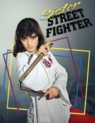 """DF Library Event: Marital Arts Movie Mayhem """"Sister Street Fighter"""""""